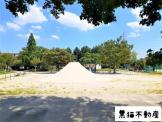 中小田井公園