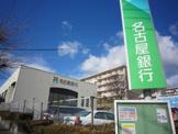 名古屋銀行豊明支店