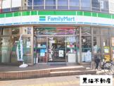 ファミリーマート 東大曽根町店