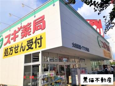 スギ薬局 大曽根店の画像1