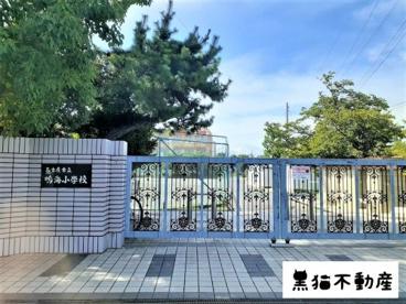 名古屋市立鳴海小学校の画像1