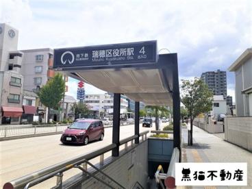 名古屋市営地下鉄 桜通線 瑞穂区役所駅の画像1
