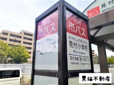 名古屋市バス 見付小学校停の画像1