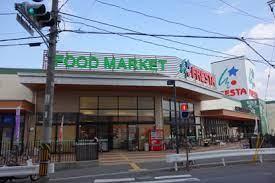 フレスタ 吉島店の画像1