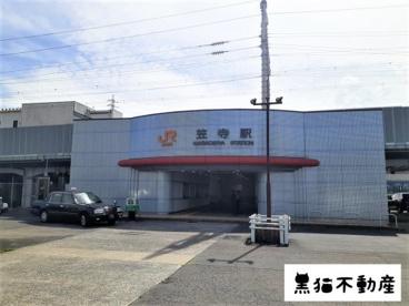 JR東海道本線 笠寺駅の画像1