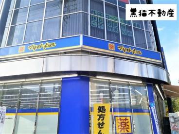 薬 マツモトキヨシ 名古屋植田駅前店の画像1