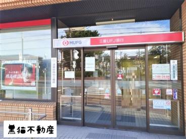 三菱東京UFJ銀行植田支店の画像1