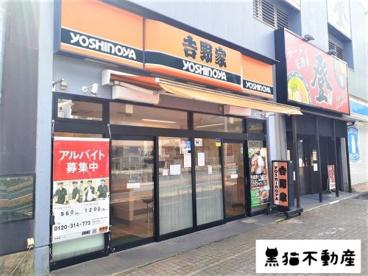 吉野家 名鉄堀田駅前店の画像1