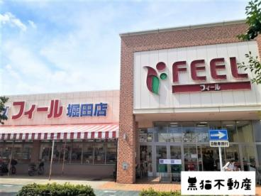 フィール堀田店の画像1