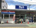 ビッグ・エー 豊島上池袋店