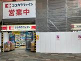 ココカラファイン呉服町店