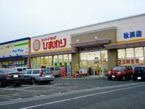 スーパードラッグひまわり 松浜店