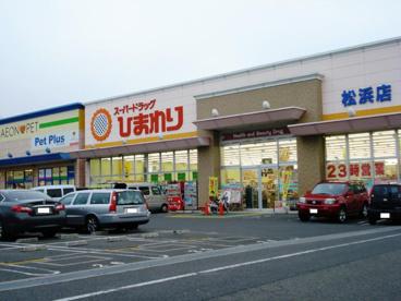 スーパードラッグひまわり 松浜店の画像1