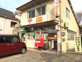 福山港町郵便局