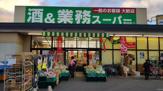 業務スーパー & 酒のケント 堅田店