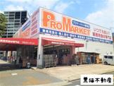 プロマーケット 新栄店