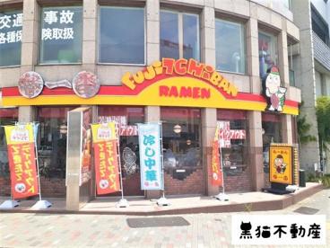 藤一番 新栄店の画像1
