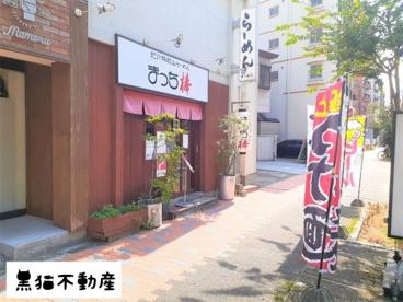 和歌山ラーメン まっち棒 泉店の画像1