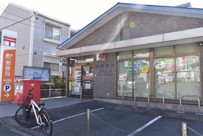 横浜豊田郵便局の画像1