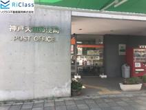 神戸大田郵便局