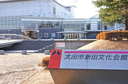 太田市新田文化会館の画像1