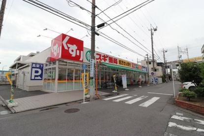 スギ薬局 上小田中店の画像1
