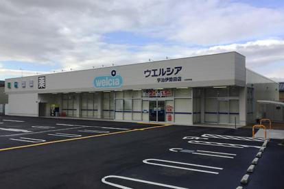 ウェルシア宇治伊勢田店の画像1