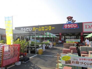 ひらせいホームセンター寺尾台店の画像1