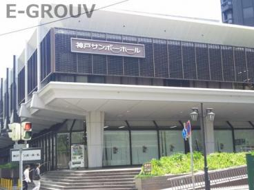 神戸サンボ―ホールの画像1