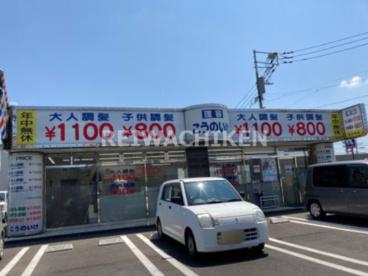 九州鴻池グループ こうのいけ・理容 宗像店の画像1