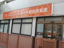 マミーズエンジェル高円寺駅前保育園