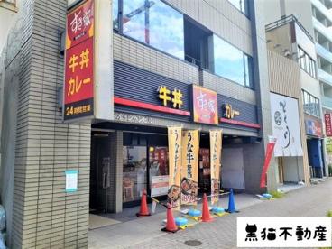 すき家 車道駅前店の画像1