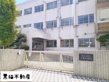 名古屋市立大和小学校の画像1