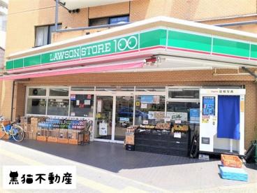 ローソンストア100 古出来店の画像1