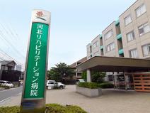 河北リハビリテーション病院