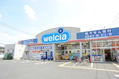 ウェルシア北柏店の画像1