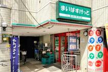 まいばすけっと 八幡山駅前店