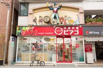 mini(ミニ)ピアゴ 上井草3丁目店