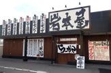 岩本屋 富山二口店
