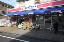 ココカラファイン 杉並堀ノ内店