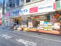 ココカラファイン 荻窪南店
