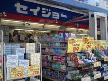くすりセイジョー 浜田山店