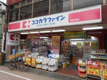 ココカラファイン 阿佐谷北店