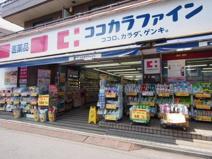 ココカラファイン 阿佐谷中杉通り店