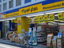 マツモトキヨシ 永福町店