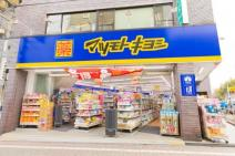マツモトキヨシ 久我山駅前店