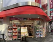 サンドラッグ 西荻窪南口店