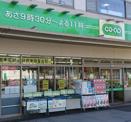 コープみらい ミニコープ富久店