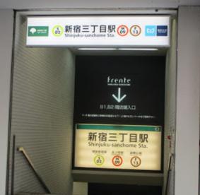 新宿三丁目駅の画像1