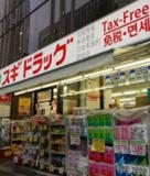 スギ薬局 新宿1丁目店